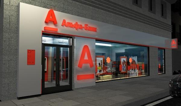 Со скольки лет дают кредит в Альфа банке?