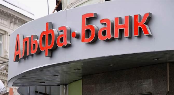 Рефинансирование кредита в Альфа банке