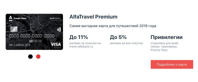 Онлайн заявка на карту Альфа тревел (Alfa Travel)