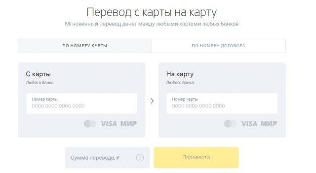 Использование платёжного сервиса от Тинькофф Банка