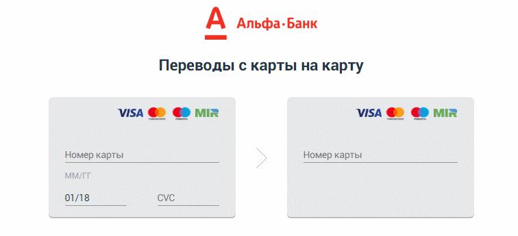 Перевод денег с карты Альфа банка на карту банка «Открытие»