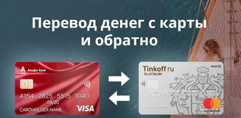 Перевод денег с карты Альфа банка на карту Тинькофф