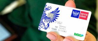Перевод с карты Альфа банка на карту Почта банка