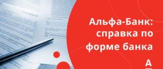 справка по форме Альфа банка 2019 года